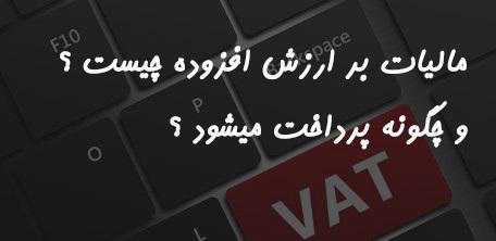 مالیات بر ارزش افزوده چیست؟-chortkeh20-com