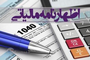اظهارنامه مالیاتی چیست-chortkeh20-com
