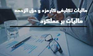 مالیات تکلیفی کارمزد و حق الزحمه و مالیات بر عملکرد چیست ؟-chortkeh20-com