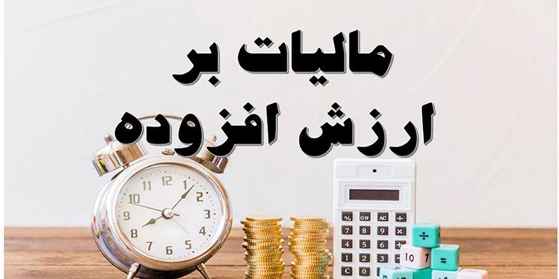 نحوه محاسبه مالیات بر ارزش افزوده-chortkeh20-com